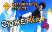 Mirror's Edge Catalyst Игрофильм как книга