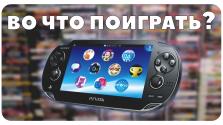 Во что поиграть на Ps Vita?