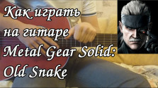 Как играть на гитаре Metal Gear Solid — Old Snake (Metal Gear Solid 4: Guns of the Patriots OST)