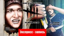 Dead by Daylight — Губительный свет [Экспресс-запись]