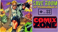 ИгроМузыка — Comix Zone