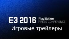Лучшее на конференции Sony E3 2016 — Игровые трейлеры