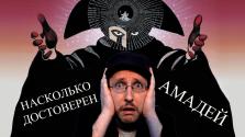 Насколько достоверен «Амадей» — Ностальгирующий Критик [Субтитры]