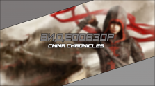 [Видеообзор] Assassin's Creed: China Chronicles