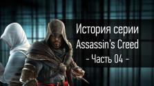 История серии Assassin's Creed | Часть 04