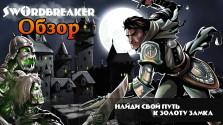 Обзор SwordBraker (Русский интерактивный комикс)!