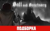 Как Максим Солодилов в Salt and Sanctuary играл…