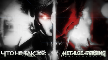 #2 Что не так: Metal Gear Rising: Revengeance
