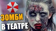 Resident Evil: The Stage — Театральный Спектакль Обитель Зла: Сцена