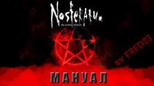 Лечим проблемы с игрой Nosferatu: The Wrath of Malachi