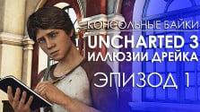 Uncharted 3 Drake's Deception: Эпизод 1