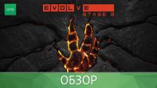 Evolve Stage 2 — Обзор