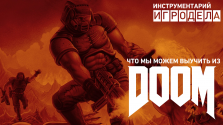 Что мы можем узнать из Doom — Инструментарий игродела [Перевод]