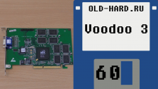 Voodoo 3 (Old-Hard №60)