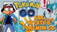 Снова о Pokemon Go