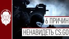 6 причин НЕНАВИДЕТЬ Counter Strike: Global Offensive