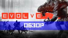 Evolve Stage 2 — Обзор игры | Второе дыхание!