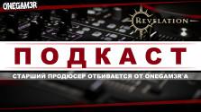 Revelation — Подкаст с продюсером — Допрос с пристрастием!