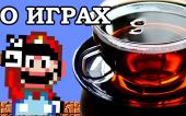 Чашка Чая — О играх