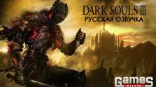 Dark Souls III – русская озвучка