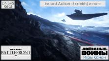 Star Wars: Battlefront (2015) Instant Action (Skirmish) и патч