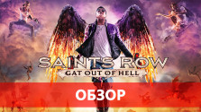 Saints Row: Gat Out of Hell — ад для всей серии Saints Row