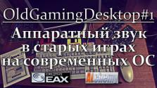 oldgamingdesktop#1 (пилотный) аппаратный звук в старых играх на современных ос