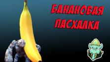 Бананы в Dota 2