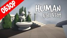 Обзор Human Fall Flat — Веселый Пластилин