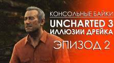 uncharted 3 drake's deception: эпизод 2