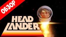 Обзор Headlander — Одна Голова, чтобы править всеми!
