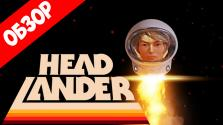 Обзор Headlander