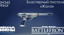 Star Wars: Battlefront (2015) Бластерный пистолет «Жало»