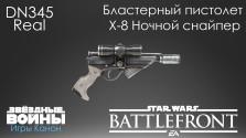 Star Wars: Battlefront (2015) Бластерный пистолет X-8 Ночной Снайпер