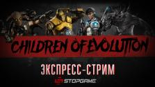 Экспресс-стрим от StopGame.ru