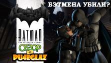 Обзор Batman The Telltale series — Episode 1 (Бэтмена убили?) PC, Steam