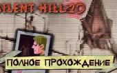Silent Hill 2 (D) — ПОЛНОЕ ПРОХОЖДЕНИЕ
