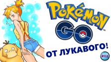 Pokemon GO — от Лукавого!