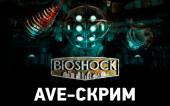 AVE-Скрим — Bioshock, часть 2 — Запись