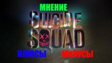 Suicide Squade Мнение о Фильме