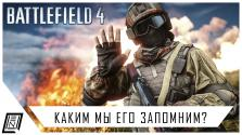 Каким мы запомним Battlefield 4? | Хорошие и плохие черты игры