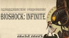 Облик эпохи: Эдвардианское очарование Bioshock: Infinite