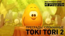 Преграды, сломанные Toki Tori 2 — Инструментарий игродела [Перевод]
