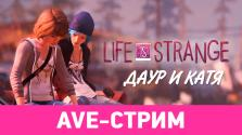 AVE-Стрим — Life is Strange, часть 5 — Запись