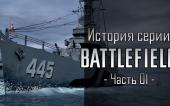 История серии Battlefield | Часть 01 — Рождение и становление