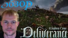 Kingdom Come: Deliverance — Обзор игры