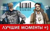 (Лучшие моменты) Batman: The Telltale Series