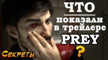 Что показали в трейлере Prey?