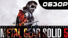 Metal Gear Solid V «The Phantom Pain» — Обзор
