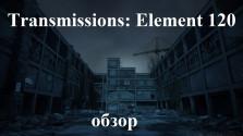 Обзор «Transmissions: Element 120». Что там у Халф-лов?
